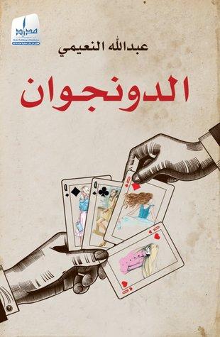 الدونجوان By عبد الله النعيمي