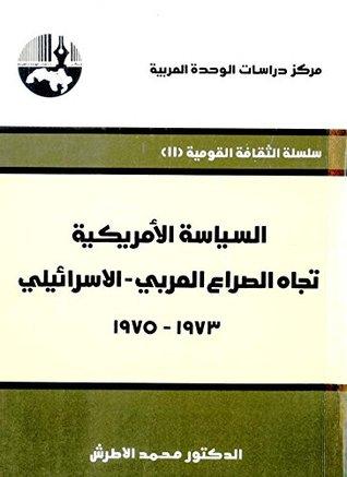 السياسة الأمريكية تجاه الصراع العربي - الإسرائيلي، 1967 - 1973