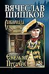 Емельян Пугачев. Книга 1 (Сибириада)