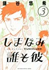 しまなみ誰そ彼 3 [Shimanami Tasogare 3] audiobook download free