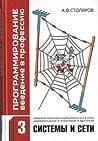Программирование: введение в профессию. Том 3: Системы и сети