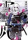 雪花の虎 4 (Yukibana no Tora, #4)