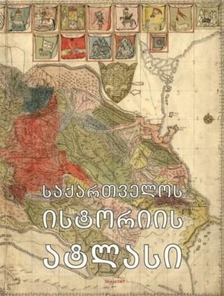 საქართველოს ისტორიის ატლასი