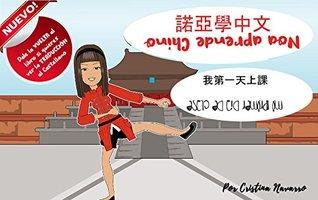 Noa Aprende Chino ( 諾亞學中文 ): Mi primer día de clase ( 我第一天上課 ) (Noa aprende idiomas nº 2)