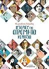 Ιστορίες για ατρόμητα κορίτσια: 40 μοναδικές Ελληνίδες