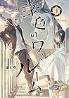 幸色のワンルーム 3 (Sachiiro no One Room, #3)