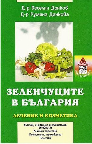 Зеленчуците в България. Лечение и козметика Веселин Денков