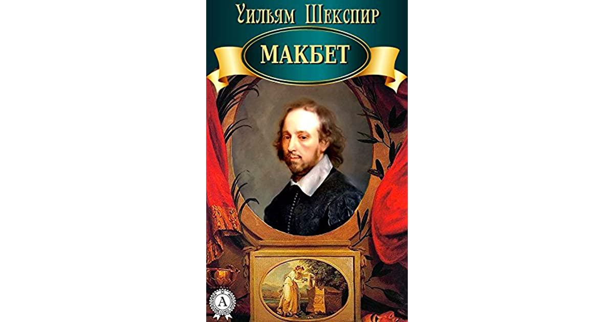 the undoing of macbeths character in william shakespeares play Origin of the play william shakespeare's talents were in the creative dramatization of a story motivation of shakespeare's characters, macbeth can be taught as.