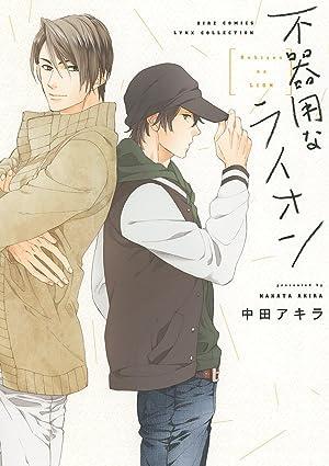 !!> EPUB ❃ 不器用なライオン [Bukiyouna Lion]  ✾ Author Akira Nakata – Vejega.info