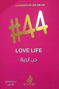 44 حب الحياة