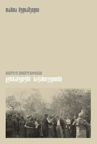თქმული და უთქმელი ისტორიები: გერმანელები საქართველოში