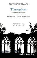 Τζαστρότσι: Γοτθικό μυθιστόρημα