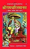 Shri Ramacharitam...