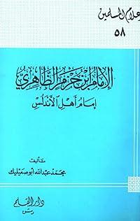 الإمام ابن حزم الظاهري إمام أهل الأندلس