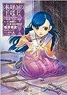 Ascendance of a Bookworm: Part 2 Volume 4 (Shrine Maiden Apprentice, #4)