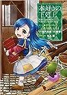 本好きの下剋上~司書になるためには手段を選んでいられません~第一部 I「本がないなら作ればいい!」 (Honzuki no Gekokujou) Manga Vol 1
