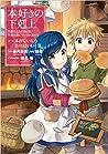 本好きの下剋上~司書になるためには手段を選んでいられません~第一部 II 「本がないなら作ればいい!」(Honzuki no Gekokujou) Manga Vol 2