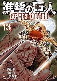 進撃の巨人 Before the Fall 13 [Shingeki no Kyojin: Before the Fall 13]