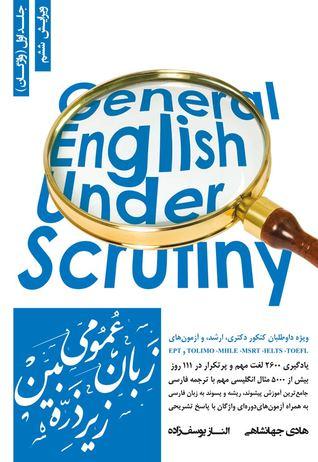 جلد اول زبان عمومی زیر ذرهبین