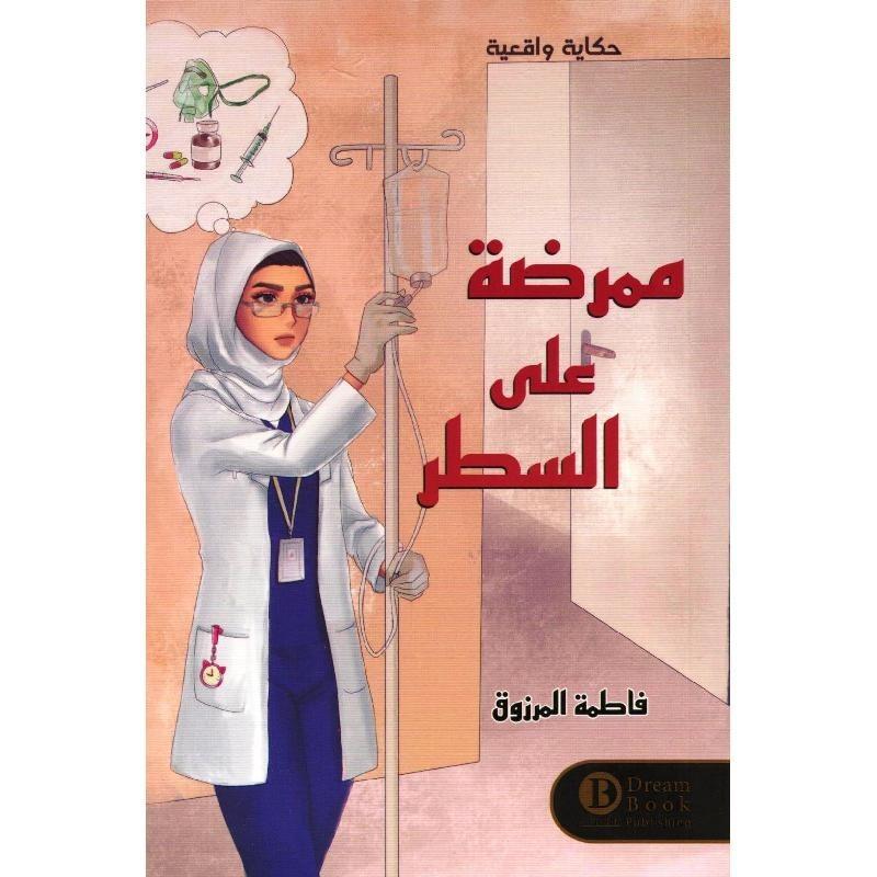 ممرضة على السطر فاطمة المرزوق