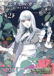 ファタモルガーナの館 あなたの瞳を閉ざす物語 2 [Fata Morgana no Yakata - Anata no H... by Kanemune