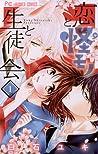 Koi to Kemono to Seitokai, vol. 1