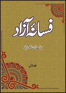 Fasana-e-Azad