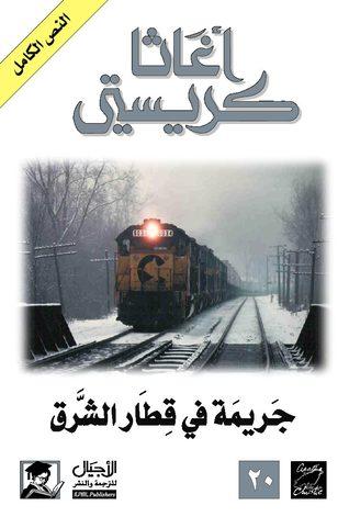 جريمة في قطار الشرق