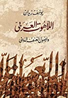 اللاهوت العربي