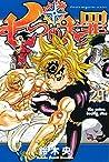 七つの大罪 29 [Nanatsu no Taizai 29] (The Seven Deadly Sins, #29)
