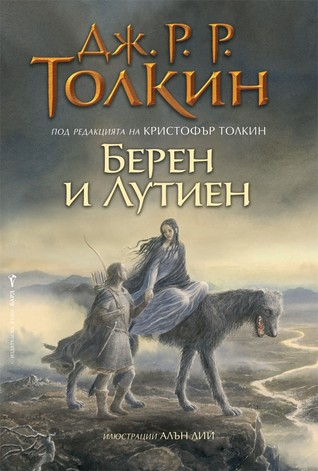 Берен и Лутиен by J.R.R. Tolkien