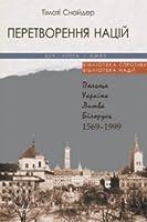 Перетворення націй: Польща, Україна, Литва, Білорусь 1569-1999