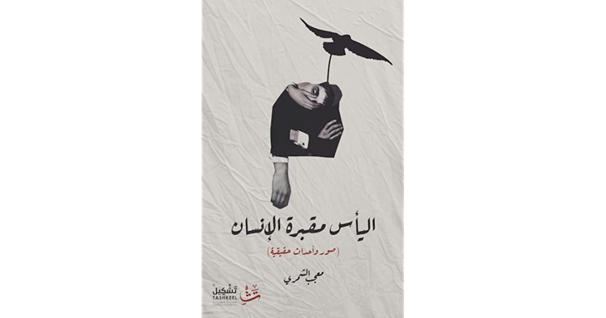 اليأس مقبرة الانسان pdf