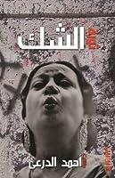Thawrat Al-Shak