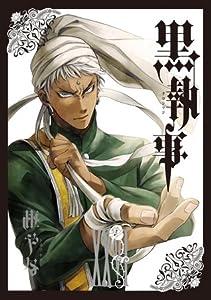 黒執事 XXVI [Kuroshitsuji XXVI]