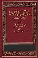 تجديد الفكر الديني في الإسلام