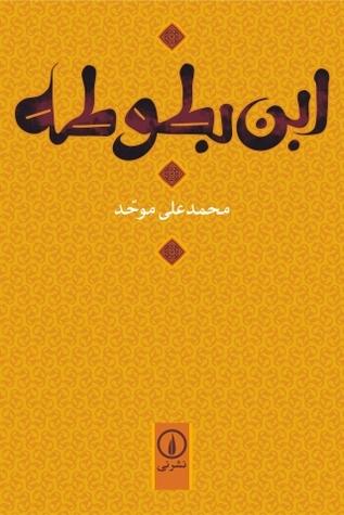 سفرنامه ی ابن بطوطه / جلد اول