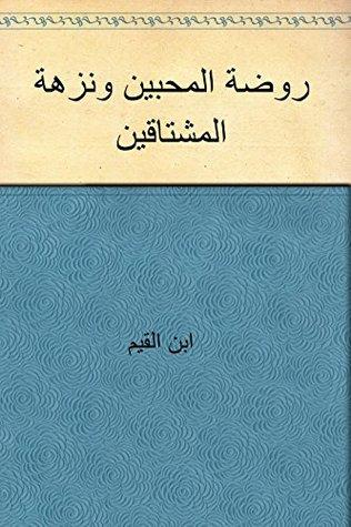 Taman Orang Orang Jatuh Cinta Dan Memendam Rindu By Ibn