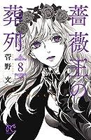 薔薇王の葬列 8 [Baraou no Souretsu 8] (Requiem of the Rose King, #8)