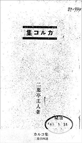 カルコ集  by  二葉亭四迷