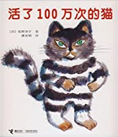 A Cat Lives 1,000,000 times (Chinese Edition) 活了100万次的猫(精)