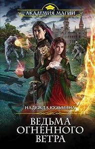 Ведьма огненного ветра (Ведьма огненного ветра, #1)