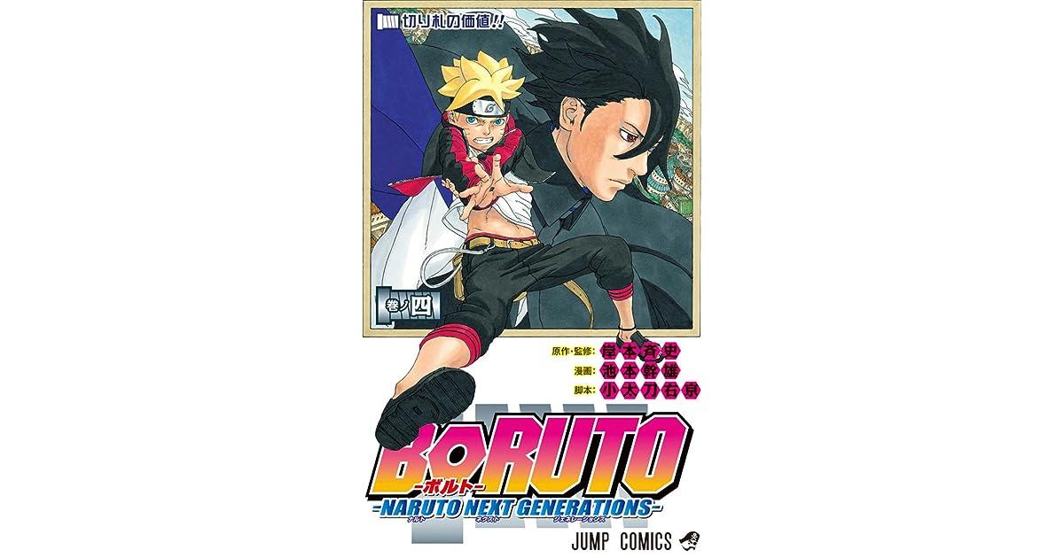 Boruto: Naruto Next Generations, Vol  4: The Value of a