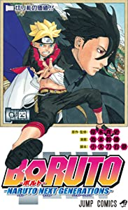 BORUTO―ボルト― 4 ―NARUTO NEXT GENERATIONS― (Boruto: Naruto Next Generations, #4)