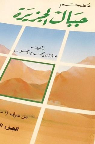 كتاب الشوارد عبدالله بن خميس pdf