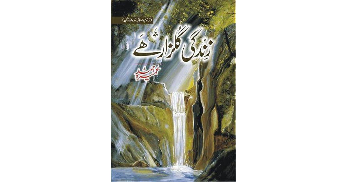 زندگی گلزار ہے by Umera Ahmed