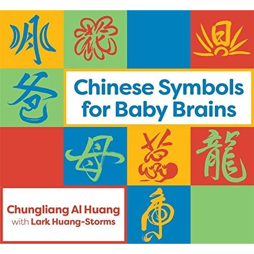 Chinese Symbols For Baby Brains By Chungliang Al Huang
