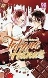 Takane & Hana T8 (Takane to Hana, #8)