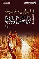 زمن الخيول البيضاء - الملهاة الفلسطينية