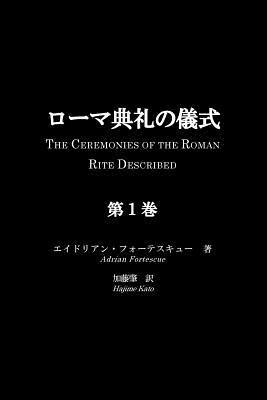 Roma Tenrei No Gishiki, Volume 1: The Ceremonies of the Roman Rite Described, Volume 1